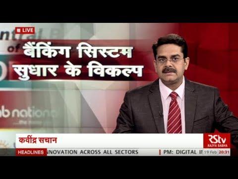 Desh Deshantar-  बैकिंग सिस्टम : कमजोरी औऱ विकल्प   Banking System: Reform Options
