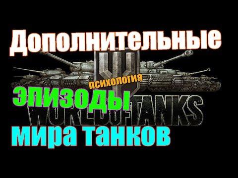 Дополнительные эпизоды мира танков