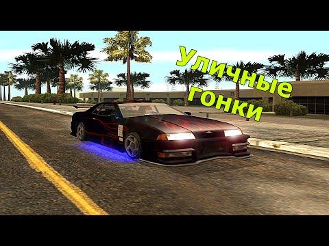 Уличные гонки в GTA SA:MP SEKTOR