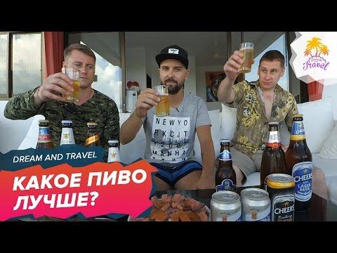 Какое пиво лучше? ПИВО в Таиланде. Какое вкуснее?