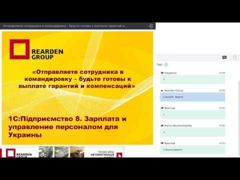 Выплата командировочных в 1СПідприємство 8  Зарплата и управление порсоналом для Украины