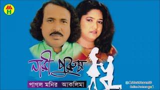 Pagol Monir, Aklima - নারী পুরুষ | Music Heaven