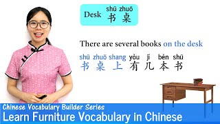 Learn Furniture Vocabulary in Chinese | Vocab Lesson 20 | Chinese Vocabulary Series