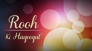 Rooh ki Haqeeqat (روح کی حقیقت) by Tabassum Maqsood