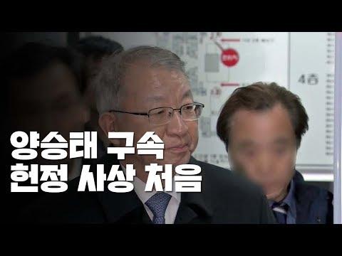 '사법농단 정점' 양승태 구속...헌정 사상 처음 / YTN
