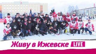 Живу в Ижевске 19.03.2018