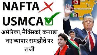 End of NAFTA as USMCA begins अमेरिका, मैक्सिको, कनाडा नए व्यापार समझौते पर राजी Current Affairs 18
