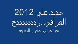 علي العراقي ردددح 2012.