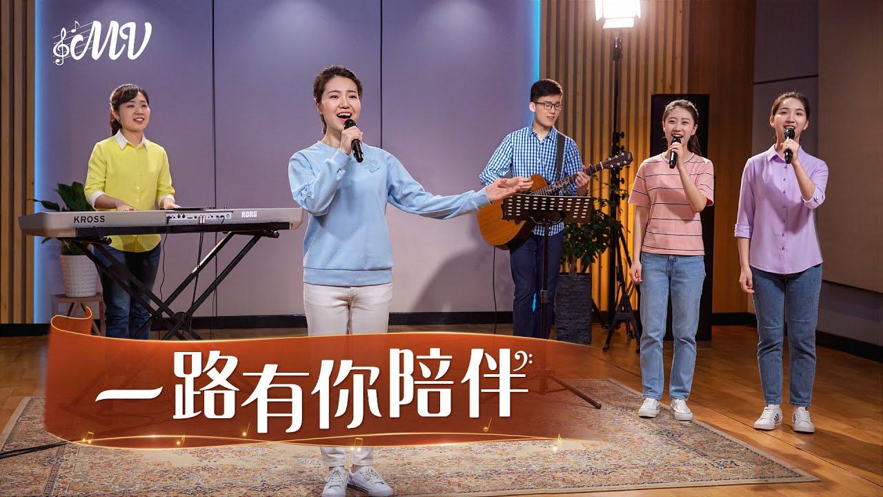基督教会歌曲《一路有你陪伴》【诗歌MV】
