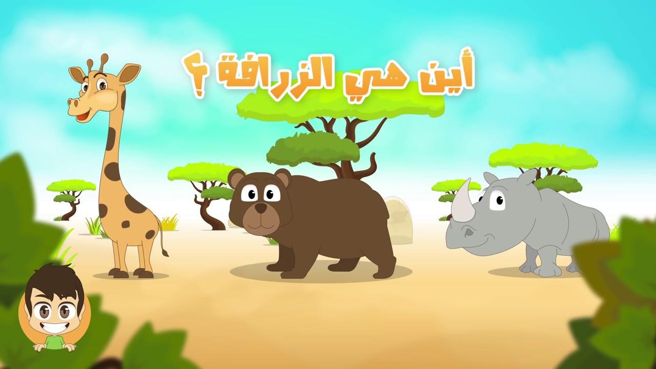 4. Дикие животные на арабском. Wild Animals in Arabic for Kids   الحيوانات للأطفال   حيوانات الغابة