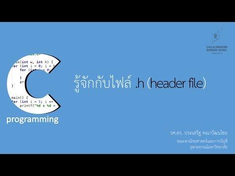 สอนภาษาซี C: รู้จักกับไฟล์ .h (header file)