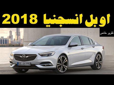 ملك السيارات | مواصفات و تجربة اوبل انسيجنيا ٢٠١٨   opel insignia 2018  Review