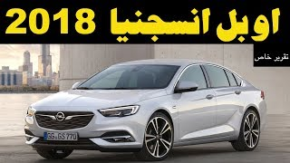 ملك السيارات   مواصفات و تجربة اوبل انسيجنيا ٢٠١٨   opel insignia 2018  Review