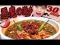 台湾ラーメン【超激辛チャレンジ】悪魔の大食い新ギネス【大悶絶】味仙出身味世 Chal…
