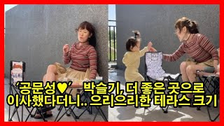'공문성♥' 박슬기, 더 좋은 곳으로 이사했다더니.. …