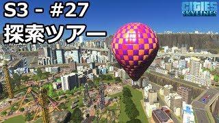 【Cities: Skylines】らくしげ実況S3 #27「探索ツアーをする」