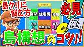 島構想 サイト あつ森 【あつ森】地形厳選&島構想出来るウェブアプリ!?