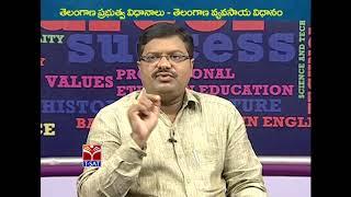T-SAT    Panchayat Raj    Policies -  Telangana Vyavasaya Vidhanalu    N. Venkateshwarulu