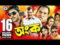Ongko  Full Hd  Bangla Movie  Maruf  Ratna  Dipjol  Sahara  Emon  Misha Sawdagor