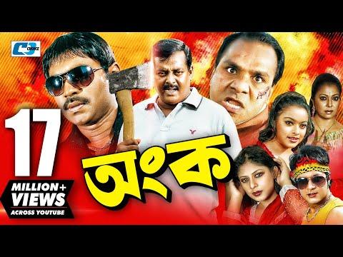 Ongko | Full HD | Bangla Movie | Amin Khan...