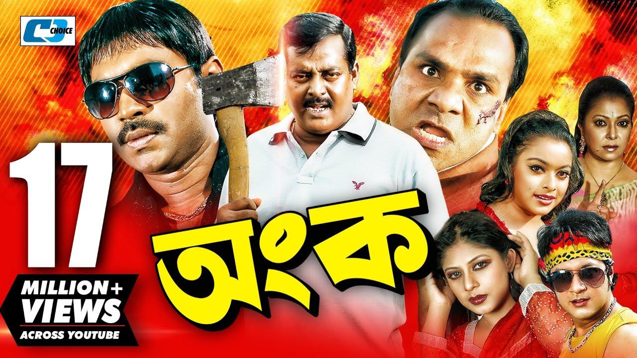 Download Ongko | Bangla Full Movie | Maruf | Ratna | Dipjol | Shahara | Emon | Misha Sawdagor | Eliyas Kobra