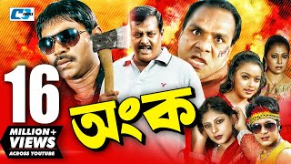 Ongko | Full HD | Bangla Movie | Amin Khan | Popy | Bobita | Suchorita