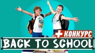 Back To School: собираемся в школу + КОНКУРС!