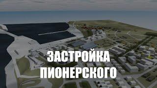 Для Пионерского разрабатывают концепцию нового района с жильём и туристической инфраструктурой