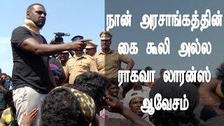 Jallikattu Protest Video - நான் அரசாங்கத்தின் கை கூலி அல்ல - ராகவா லாரன்ஸ் ஆவேசம்  - Must Watch
