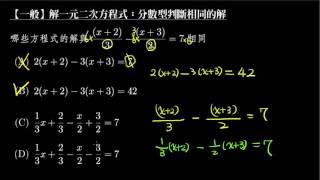 【一般】解一元一次方程式:分數型判斷相同的解