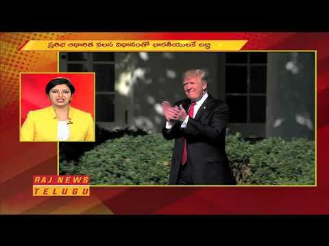 Trump's New immigration plan revealed: Green card overhaul to DACA | Raj News Telugu