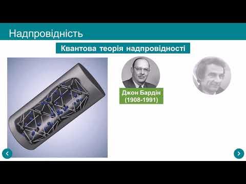 електричний струм в металах