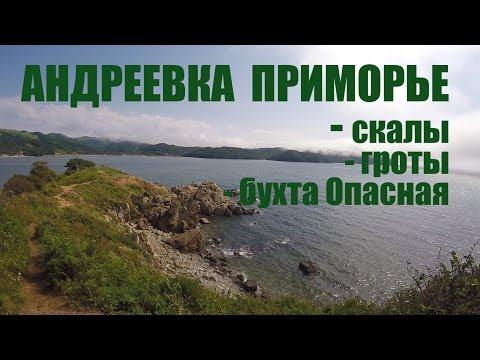 Едем в Андреевку, ПРИМОРЬЕ - гроты, скалы, озеро лотосов, бухта Опасная, маяк Гамова