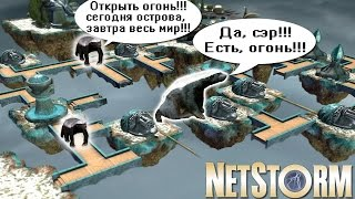 Netstorm Islands at war - Штормище: Островочки в войне!!! - ХоБад идет на захват!