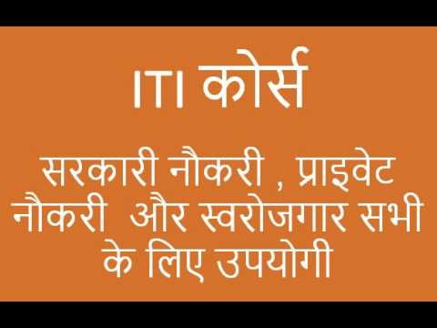 Iti Course Detail In Hindi Iti Courses Admission Process Fee Job Prospect Age And Eligibility Youtube