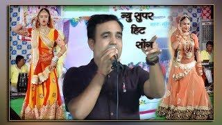 latest new Rajasthani song | गजेंद्र अजमेरा | रमकुड़ी जमकुड़ी |