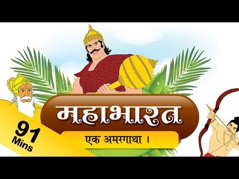 Mahabharat In Hindi | Mahabharat TV Episodes In Hindi | Mahabharat Full Animated Movie