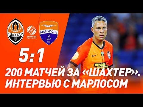 FC Shakhtar Donetsk: Какая игра с Динамо была самой важной для Марлоса? | 200 матчей полузащитника за Шахтер