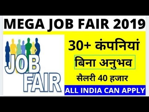 Private Jobs - Mega Direct Job Fair 2019, No Experience, All India Can Apply