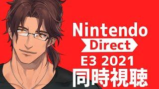 【同時視聴】Nintendo Direct | E3 2021 今回はどんなニュースが来るかな【ベルモンド・バンデラス/にじさんじ】