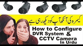 How to install DVR System & CCTV Cameras In Urdu