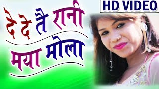 श्याम कुटेलिहा-Cg Song-De De Tai Rani Maya Mola-Shyam Kuteliha-New Chhattisgarhi Geet Video 2018-AVM