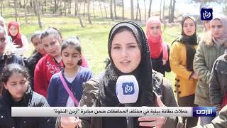 """انطلاق حملات نظافة بيئية ضمن مبادرة """"أردن النخوة"""" (20-4-2019)"""