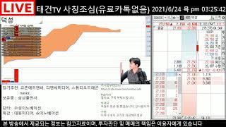 6.24 주식투자 실시간 무료방송 - 카카오 17만원 …