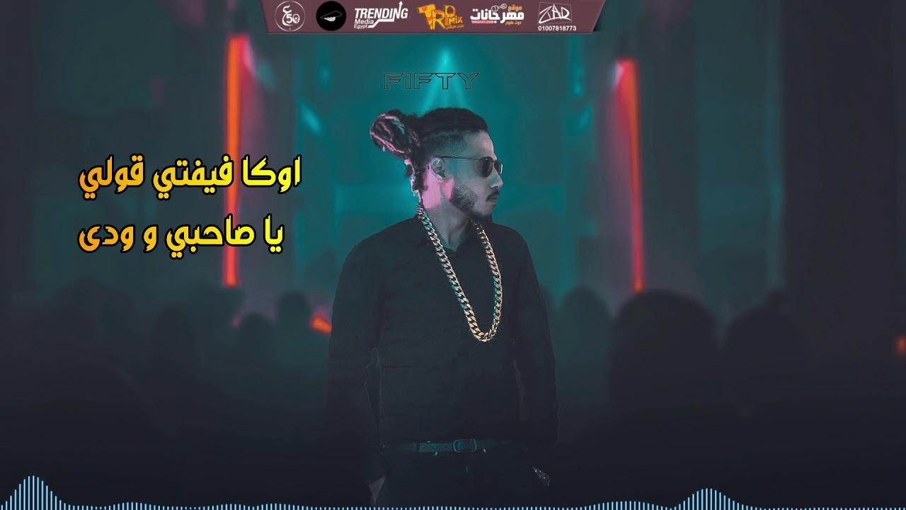 سر الصنعة - فيفتي الاسطورة مع الجنرال اوكا   Ser El San3a - Fifty El Ostora ft G.Oka