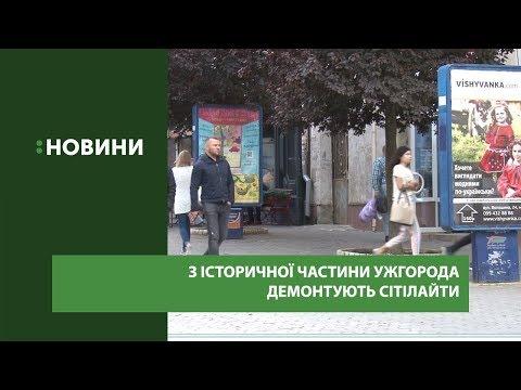 Ужгородські депутати не продовжили дозвіл на розміщення сітілайтів в історичній частині міста