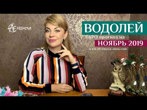 ВОДОЛЕЙ - ТАРО прогноз на НОЯБРЬ 2019 года/AQUARIUS Tarot forecast for NOVEMBER 2019