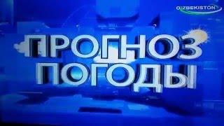 Прогноз погоды на Узбекском телеканале