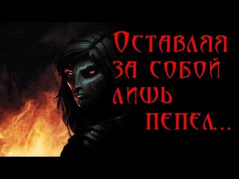 Skyrim: воин дракона.
