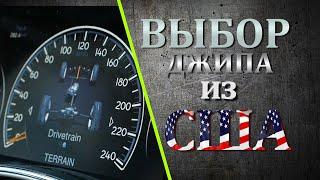 Настоящий Джип Из Сша, Jeep Grand Cherokee Limited. Как Выбрать Авто В Америке, Результат В Украине.